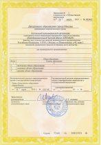 05 Приложение к акредитации