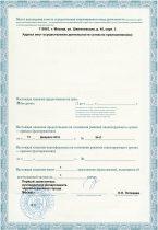 07 Лицензия на мед деятельность 2