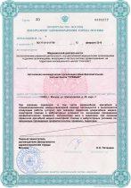 08 Приложение лицензия на мед деятельность