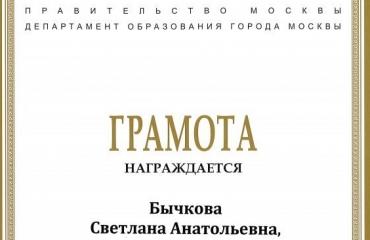 Поздравляем Светлану Анатольевну Бычкову