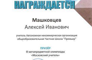 Поздравляем Алексея Ивановича Машковцева