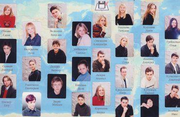 Выпуск 2000 года 9