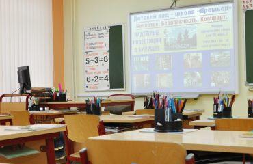 Кабинеты начальной школы 12