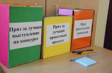 15 мая состоялся XIII ежегодный школьный конкурс учебных проектов учащихся 5-8-х классов. 8