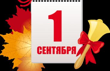 План мероприятий 1 сентября 2017 г.