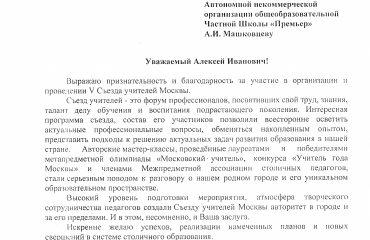 Поздравляем Алексея Ивановича!