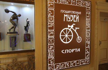 28 ноября обучающиеся 5-8 классов побывали на экскурсии в Государственном музее спорта в рамках олимпиады «Музеи. Парки. Усадьбы» 11