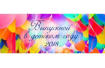 """Выпускной в детском саду школы """"Премьер"""" 41"""