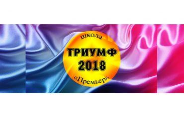Традиционная церемония «Триумф» по итогам 2017-2018 учебного года состоялась в школе «Премьер» 15 мая 79