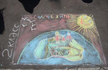 Традиционный   конкурс  рисунков на асфальте прошёл в школе «Премьер» 11 мая 24