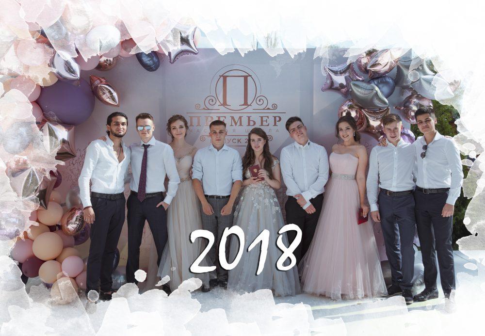 Выпуск 2018 года
