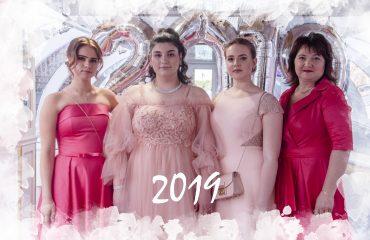 ВЫПУСК 2019 ГОДА