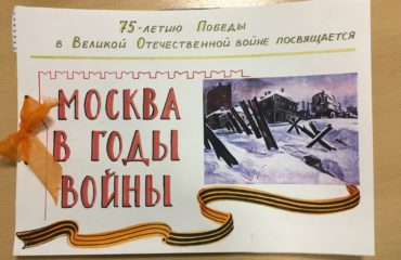 9 мая 2020 года наш народ отмечает 75 лет со дня Победы в Великой Отечественной войне 2