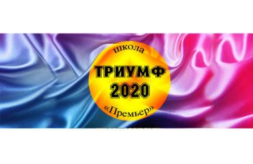 """Ссылка на прямую трансляцию """"Триумф-2020"""""""